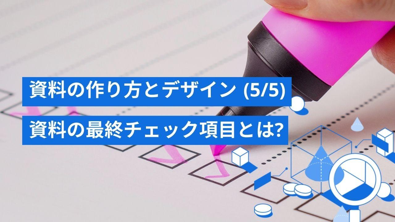 資料の作り方とデザイン (5/5):資料の最終チェック項目とは?