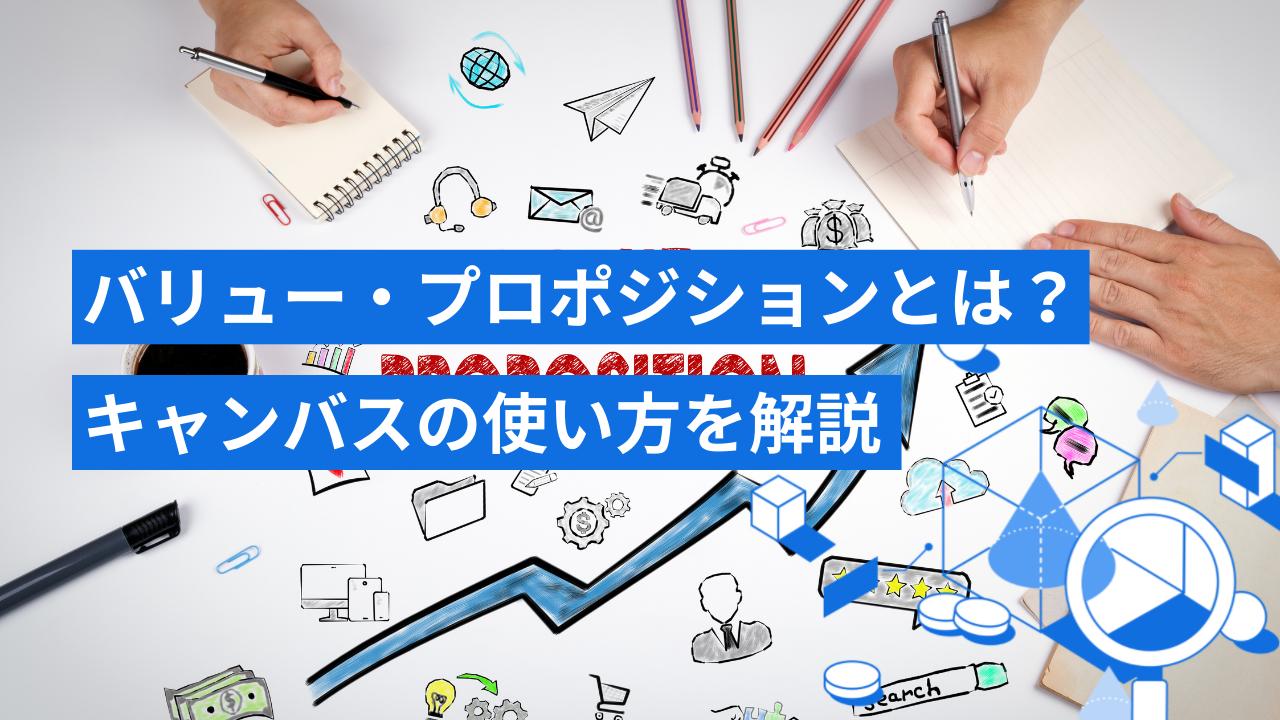 自社製品を分析する「バリュー・プロポジション」とは?キャンバスの活用法と事例も紹介!