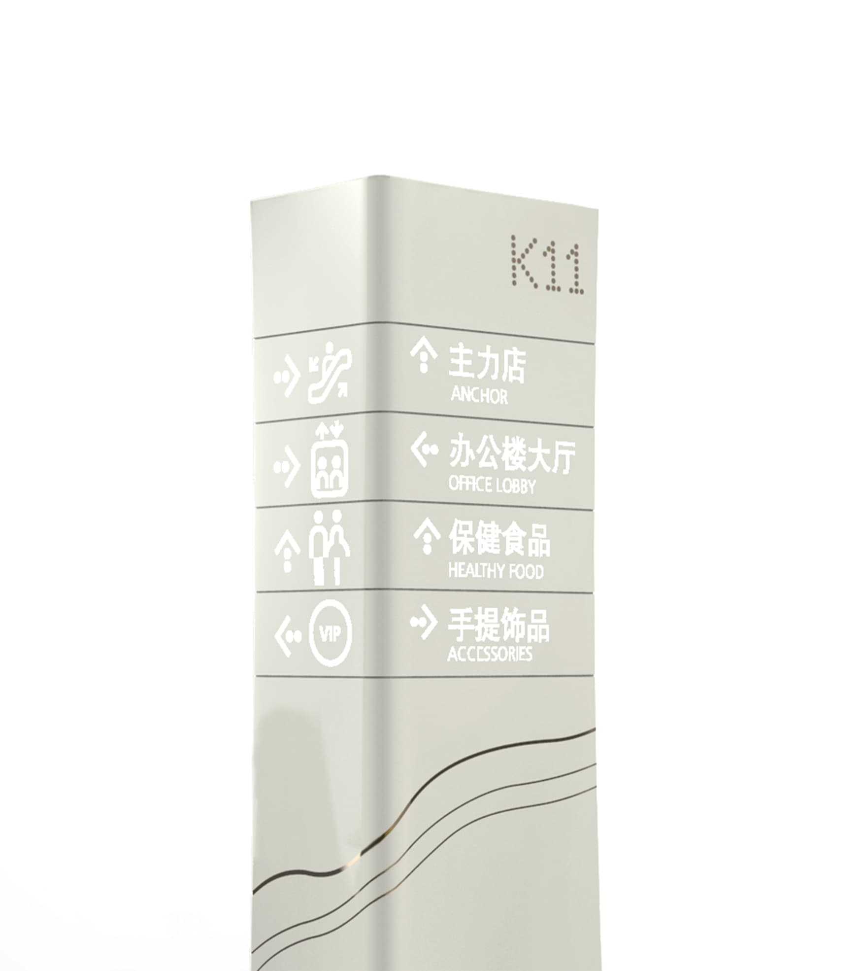 RSM Design created a beautiful pedestrian wayfinding system for K11, located in Tianjin, China, is a super high-rise complex development