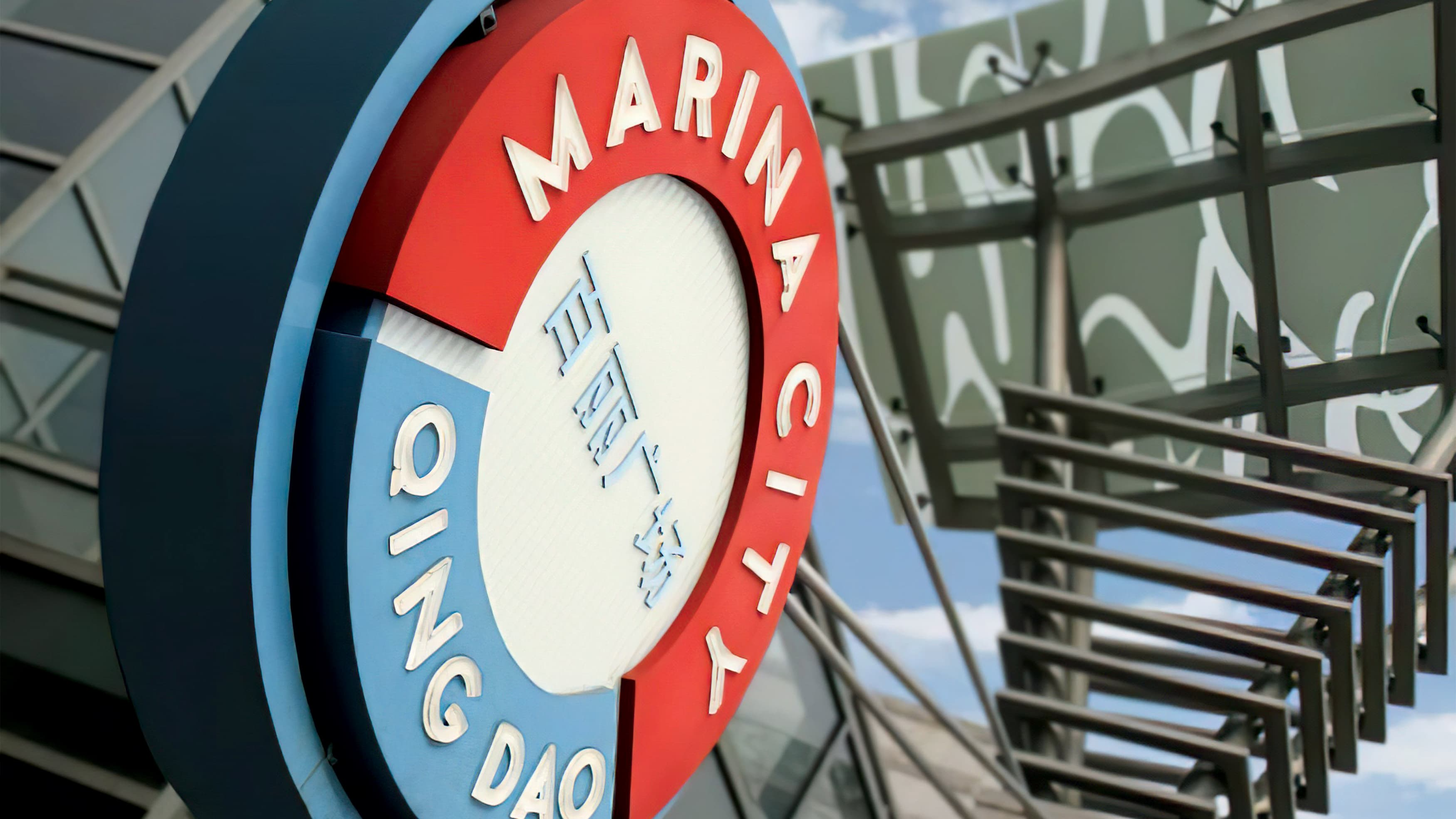 Marina City project identity on sign fashioned to look like buoy