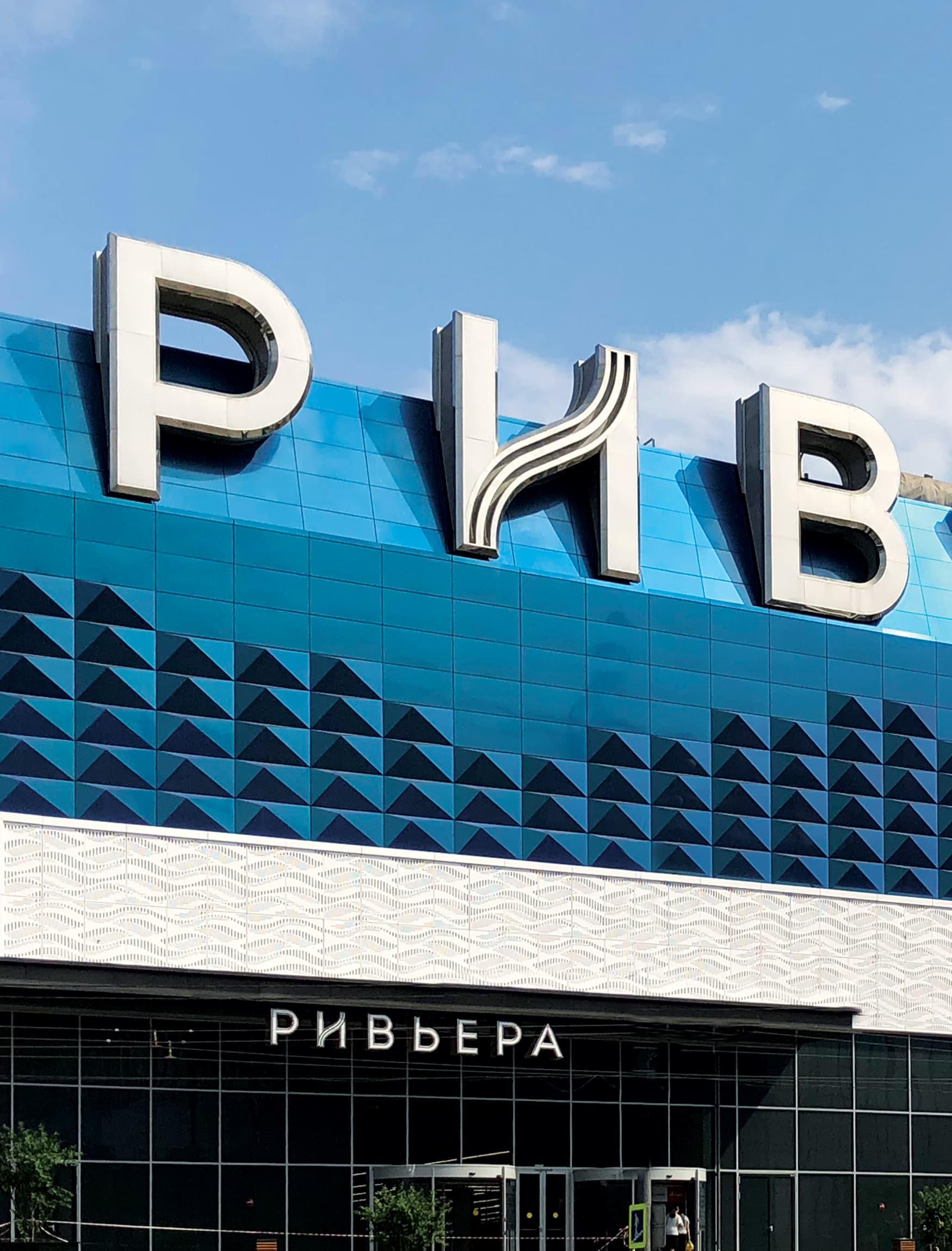 Moscow Riviera massive architectural identity