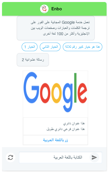 Arabic chatbot in RTL format by Engati