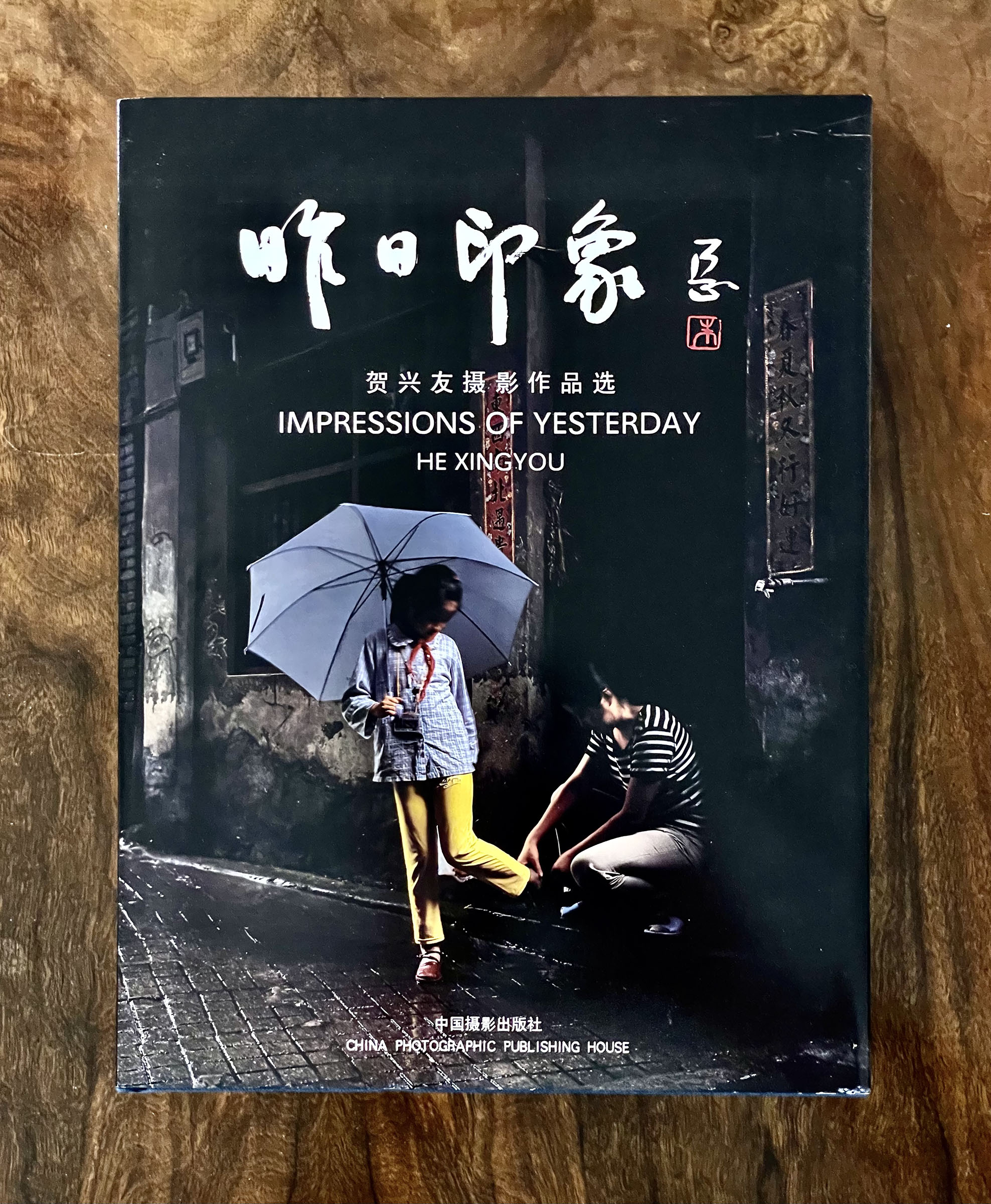 Book Cover, He Xingyou, Impressions of Yesteraday, 2004