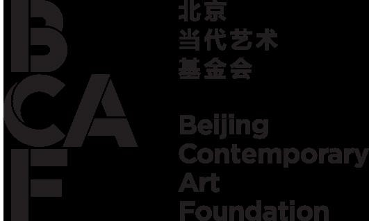 Beijing Contemporary Art Foundation logo
