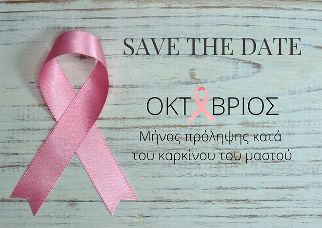 7 βήματα για την έγκαιρη διάγνωση του καρκίνου του μαστού
