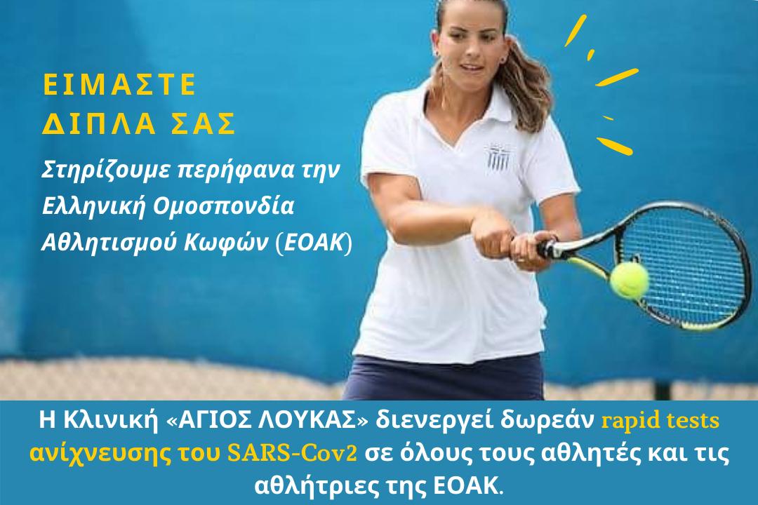 Στηρίζουμε την Ελληνική Ομοσπονδία Αθλητισμού Κωφών (ΕΟΑΚ)