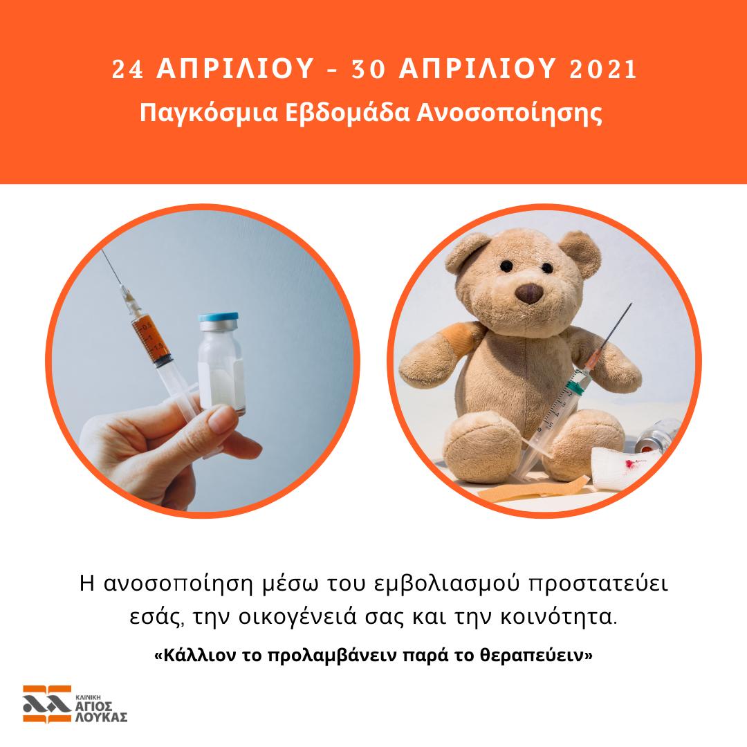 Η σημασία της ανοσοποίησης στην παιδική ηλικία