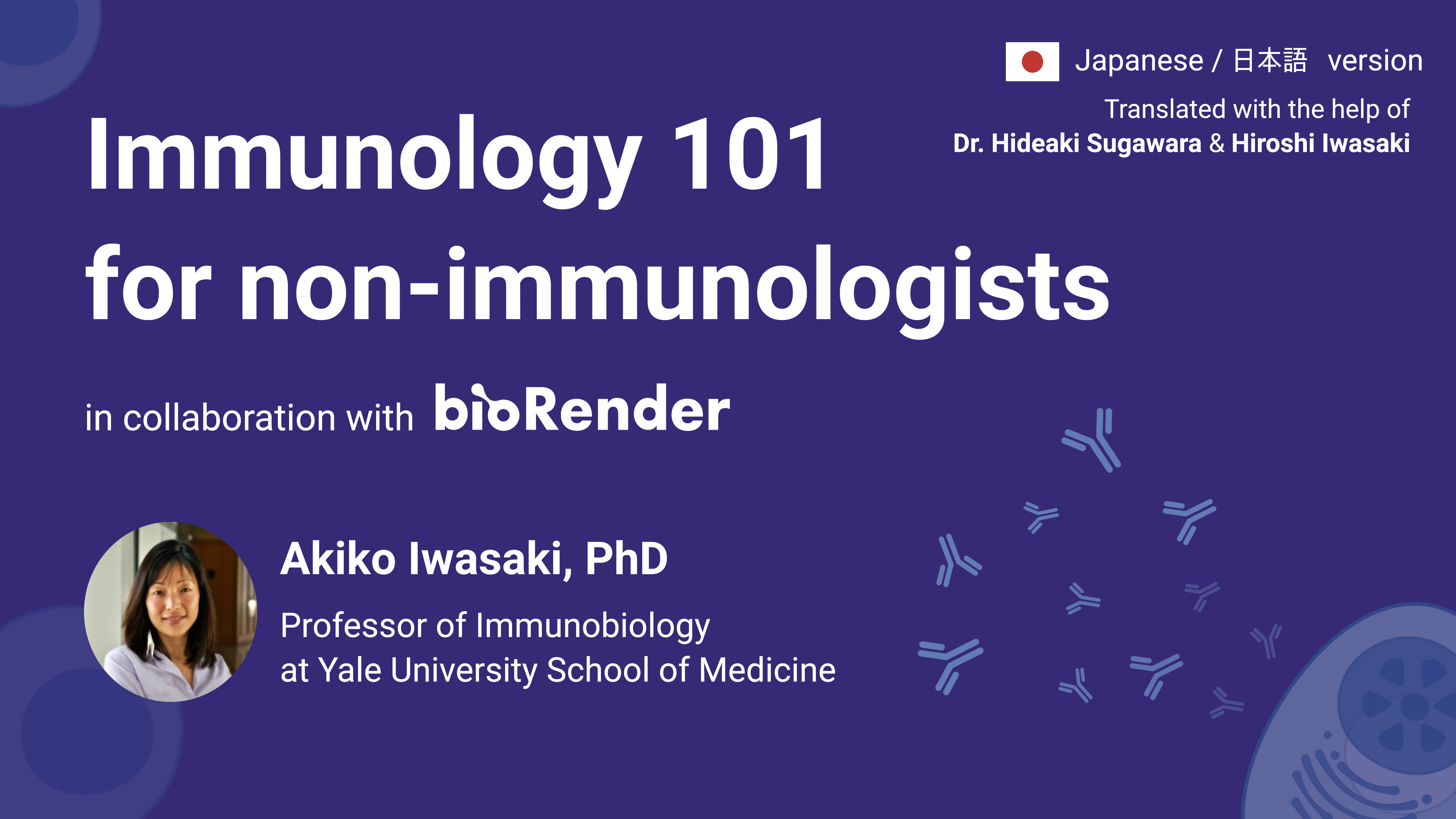 COVID-19 immunology 101 for non-immunologists by Akiko Iwasaki, Ph.D. (Japanese)