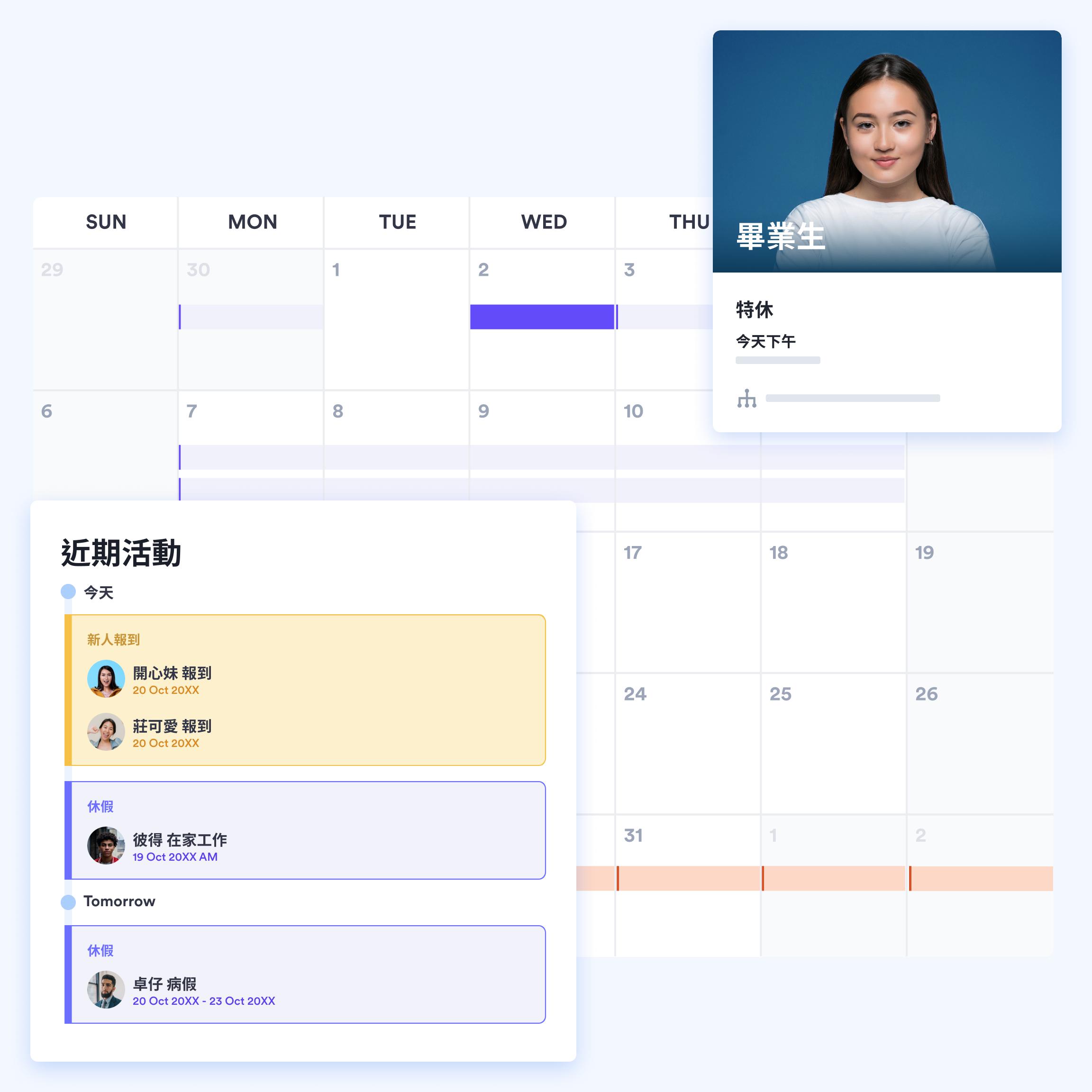 Swingvy雲端人資系統有著行事曆功能,還能串接iCalendar跟Google行事曆。