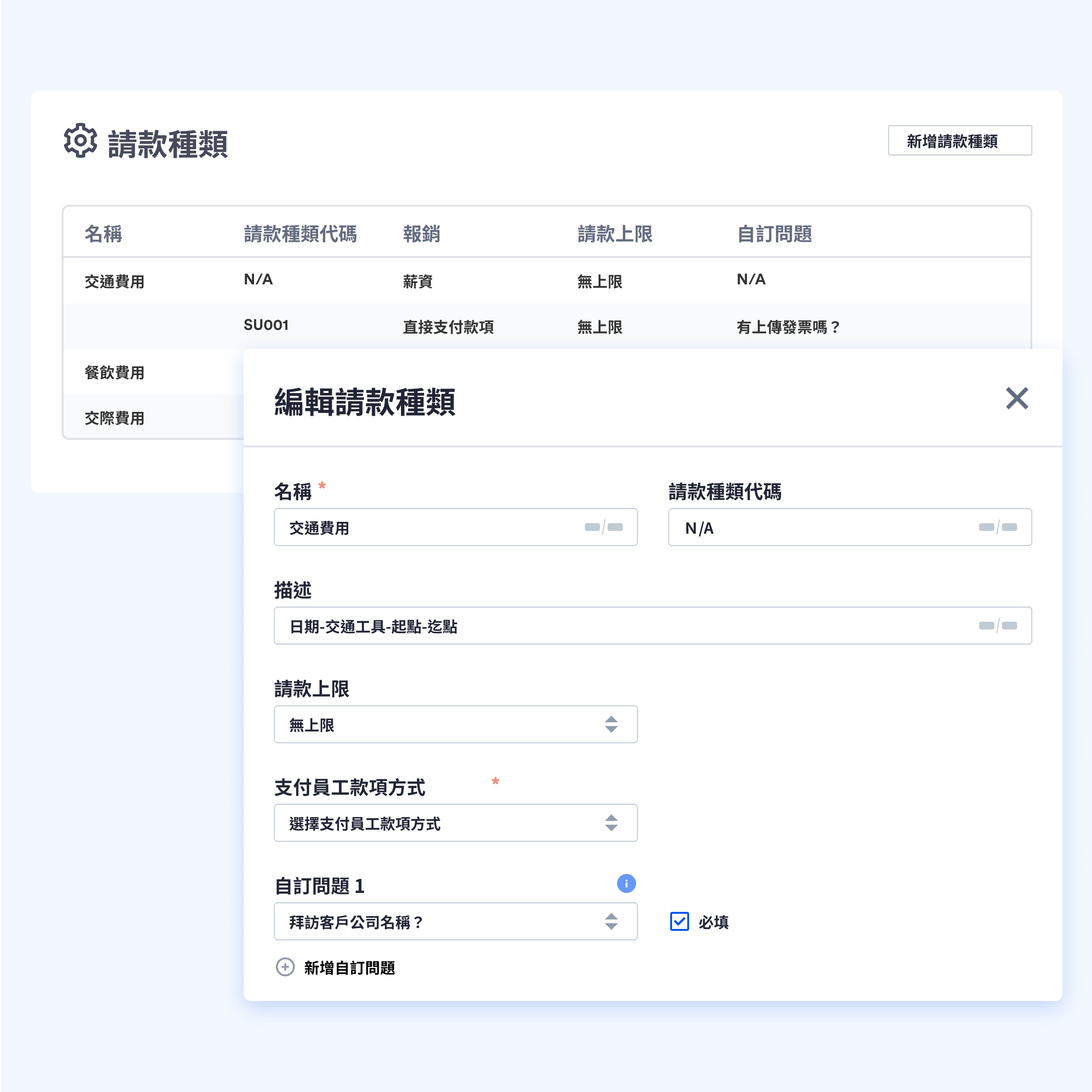 Swingvy雲端人資系統的請款功能,讓你能夠自訂請款規則,更能自訂請款核准人。