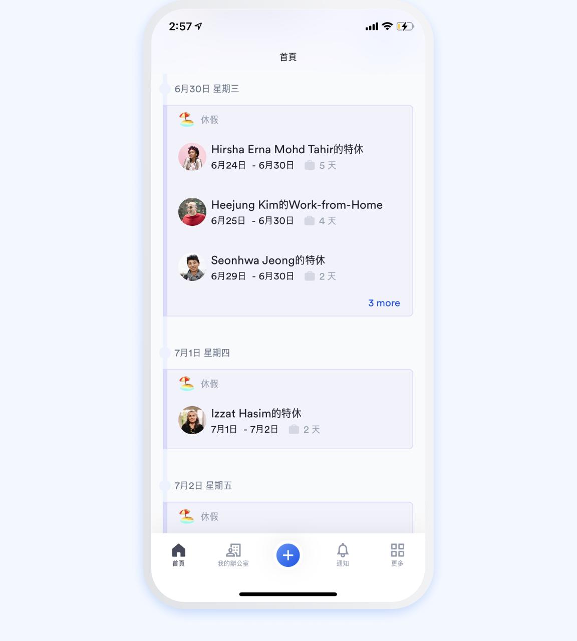 除了請假與請款,Swingvy手機App更可以讓你看公司行事曆與公告唷!