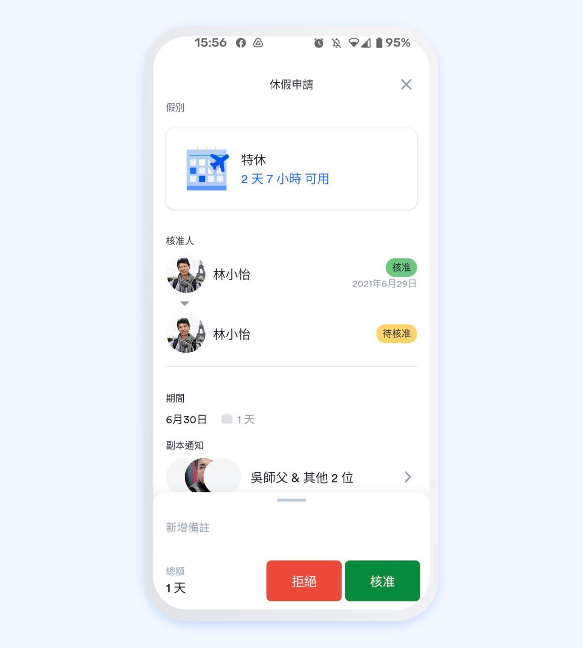 Swingvy雲端人資系統可以用手機App進行休假管理。