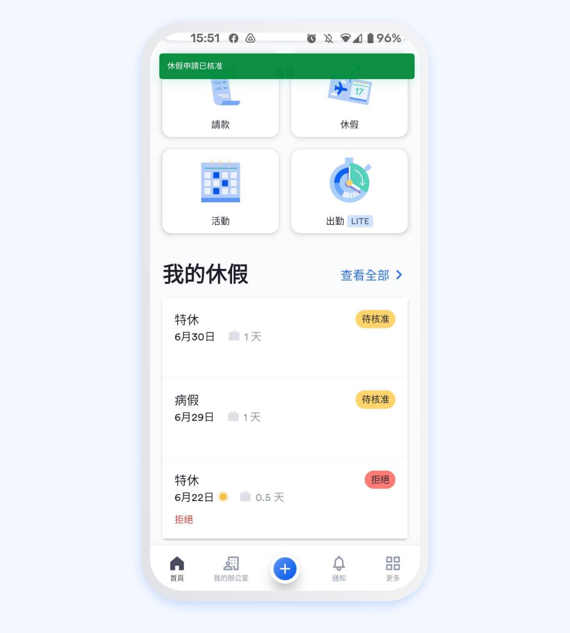 Swingvy雲端人資系統的手機App能夠即時推播,請款、請假訊息輕鬆收。