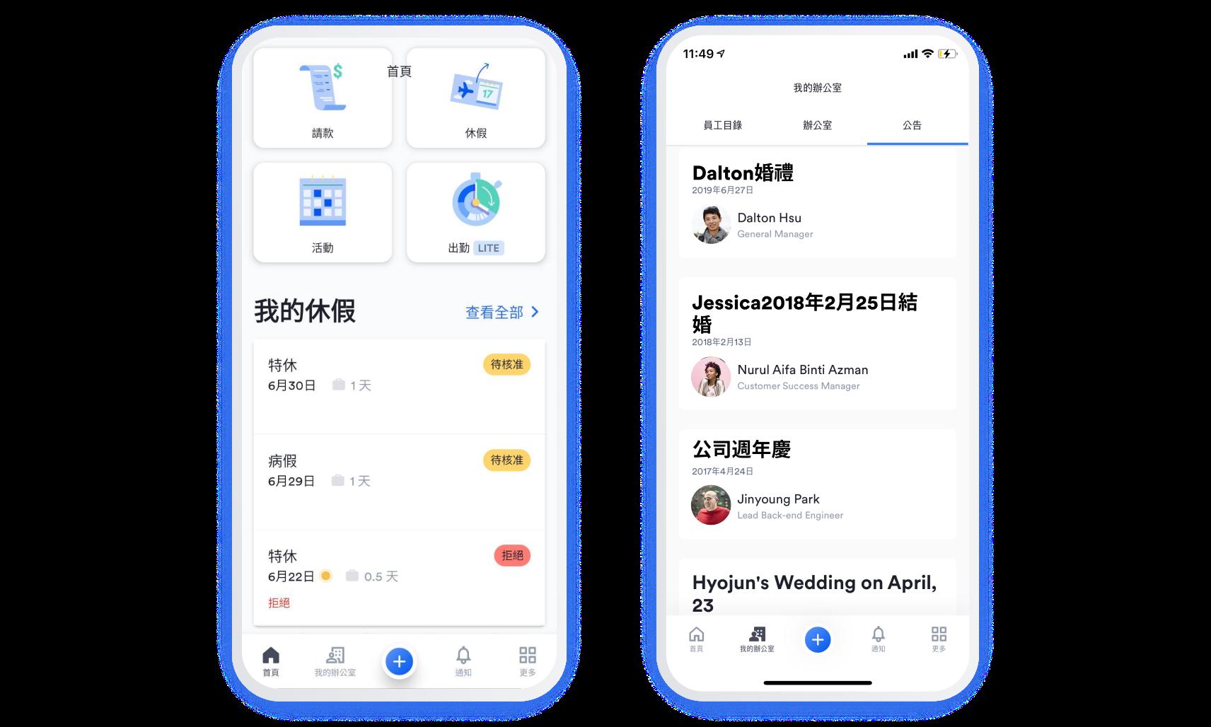 Swingvy手機App支援iOS與Android,不但讓你即時收到訊息,還能輕鬆管理休假與出勤,還能讓手機成為你的打卡鐘!!