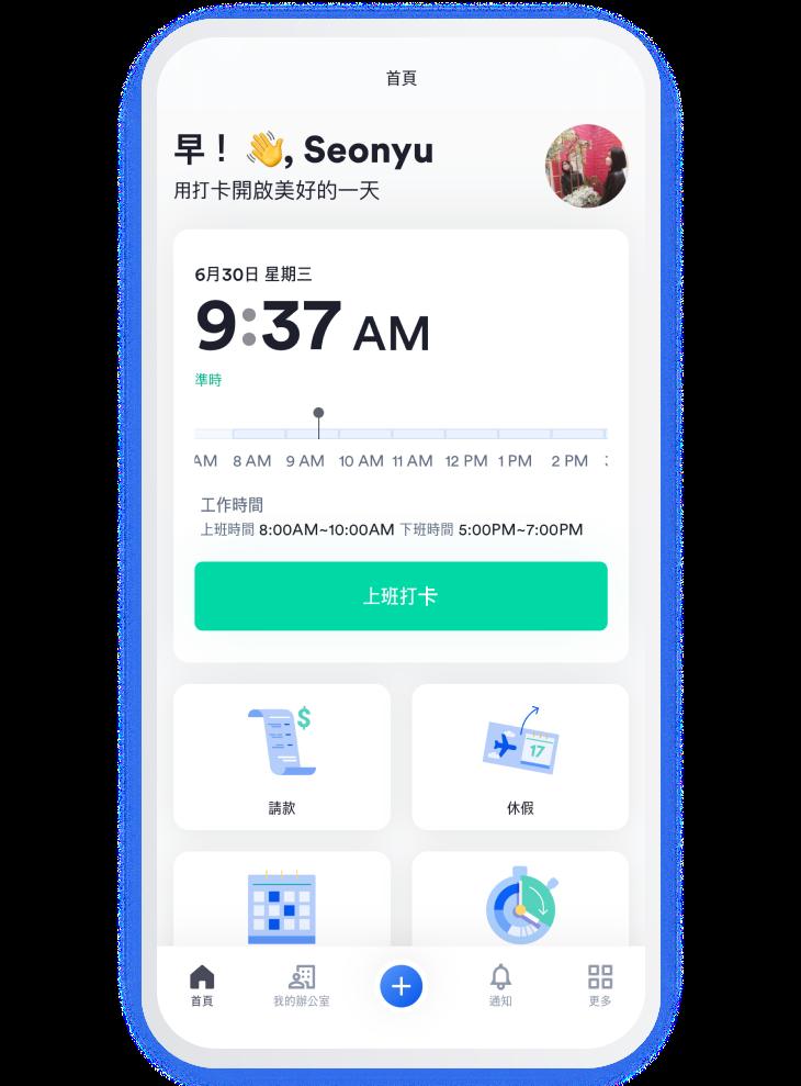 Swingvy手機App支援iOS與Android,雙系統,不但讓你即時收到訊息,還能輕鬆管理休假與出勤,還能讓手機成為你的打卡鐘!!