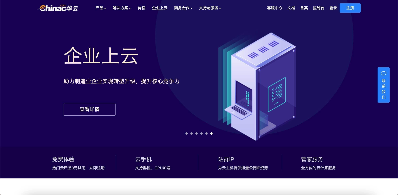 Chinac.com