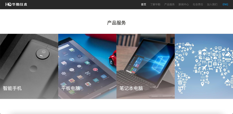 Huaqin Communication Technology