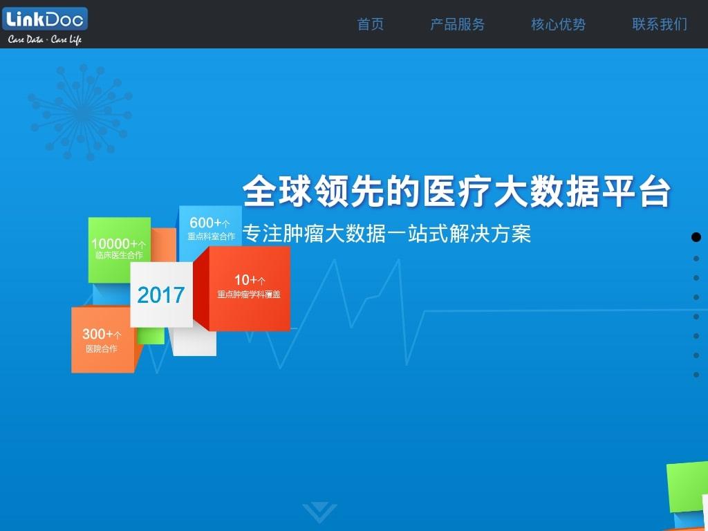 LinkDoc Technology