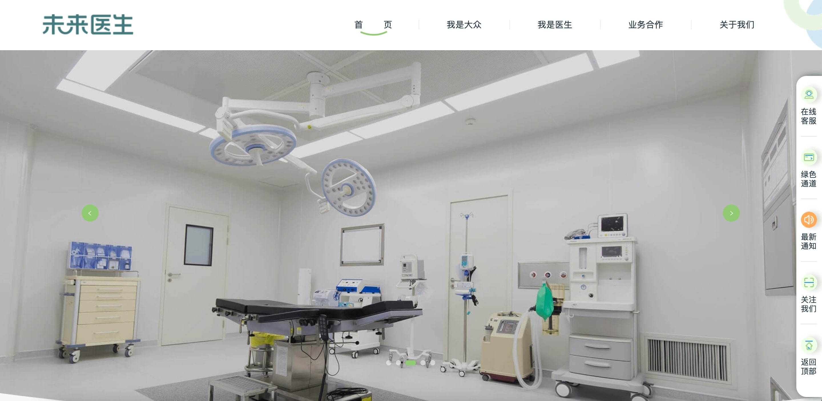 Tencent Trusted Doctors