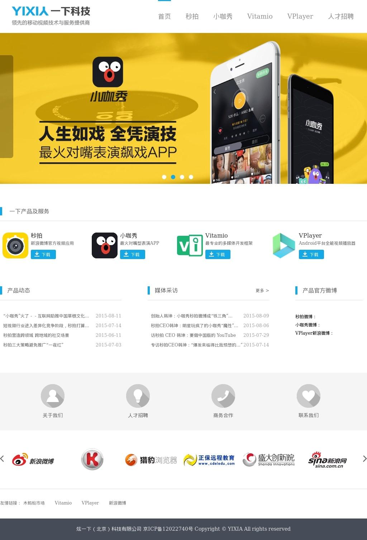 Yixia Technology