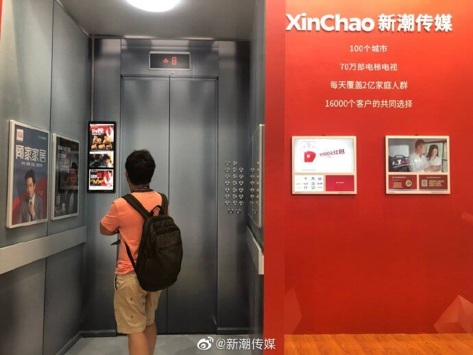 Xinchao Media