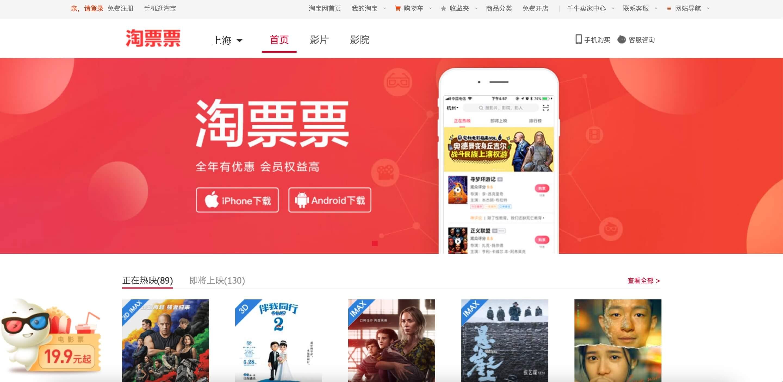 Taobao Movie