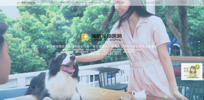 Ruipeng Pet Healthcare