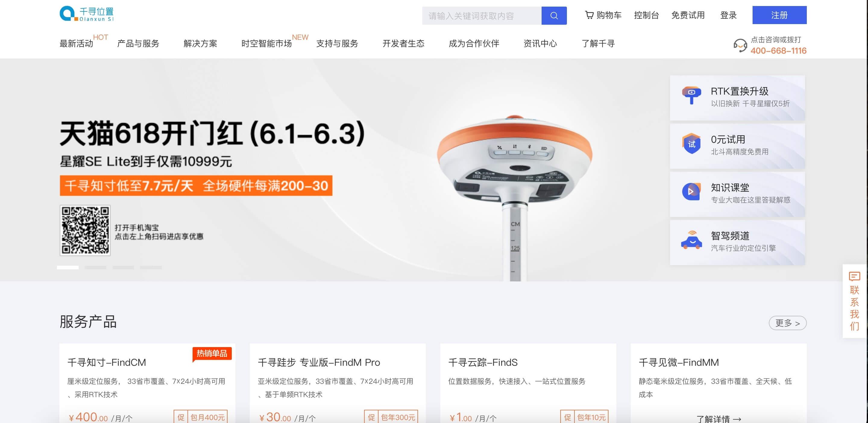 Qianxun Spatial Intelligence