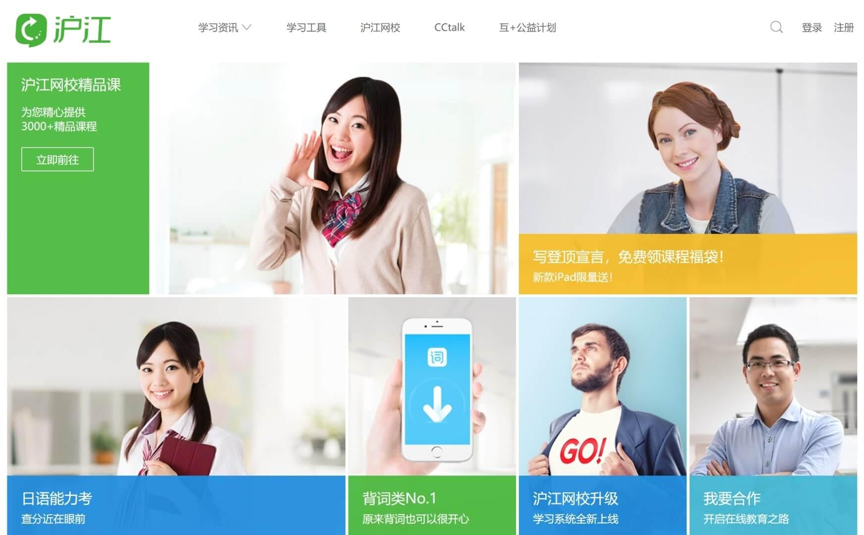 Hujiang Education Technologies