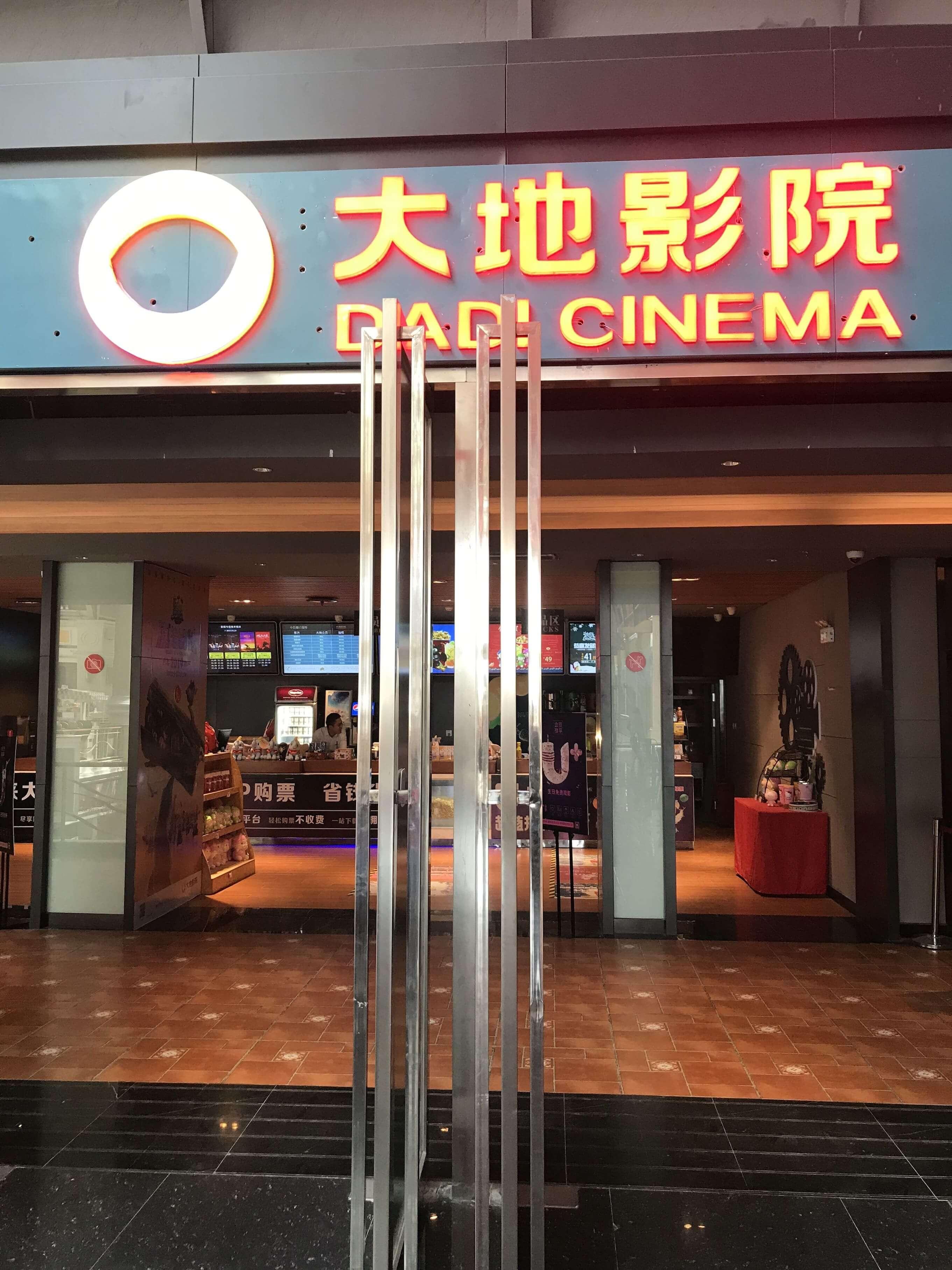 Dadi Cinema