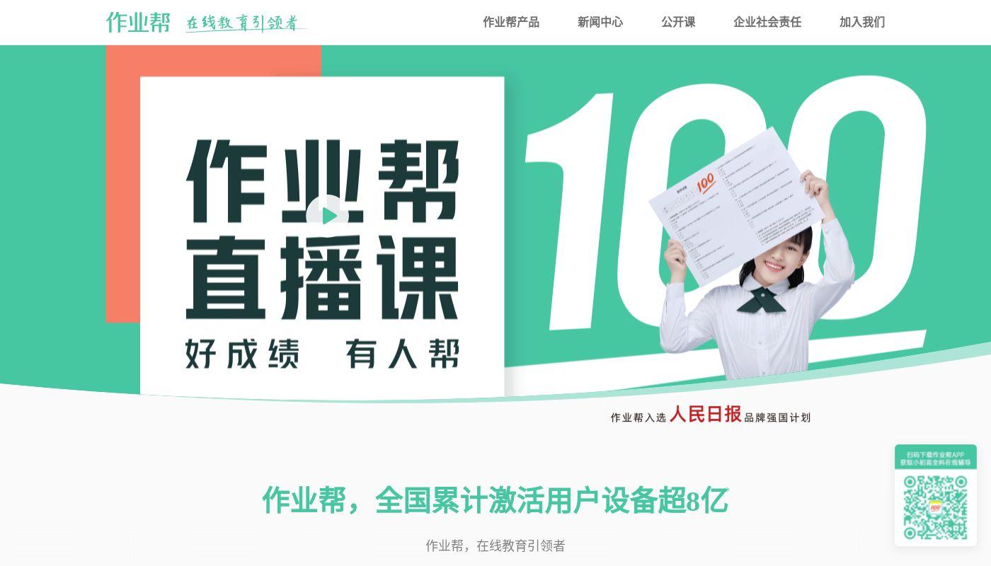 16) Zuoyebang