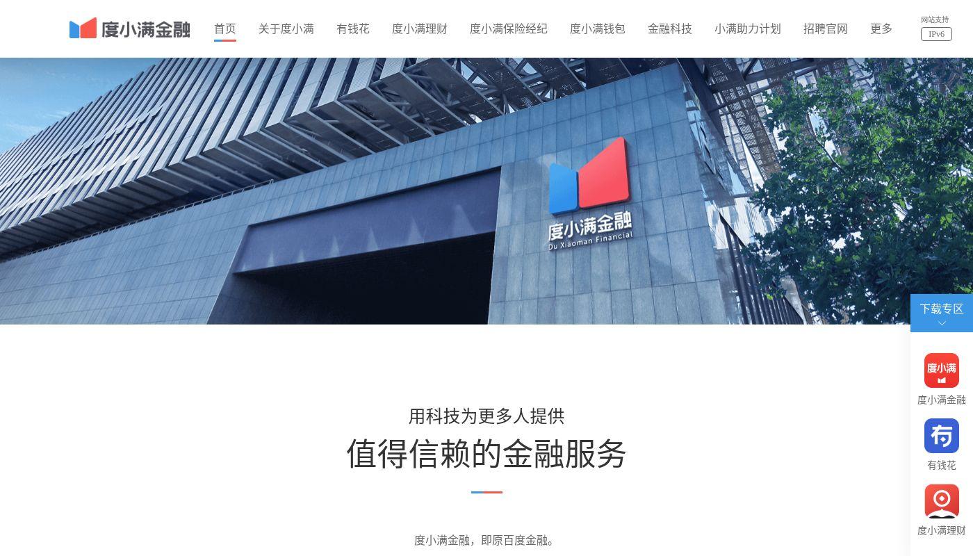 40) Du Xiaoman Financial