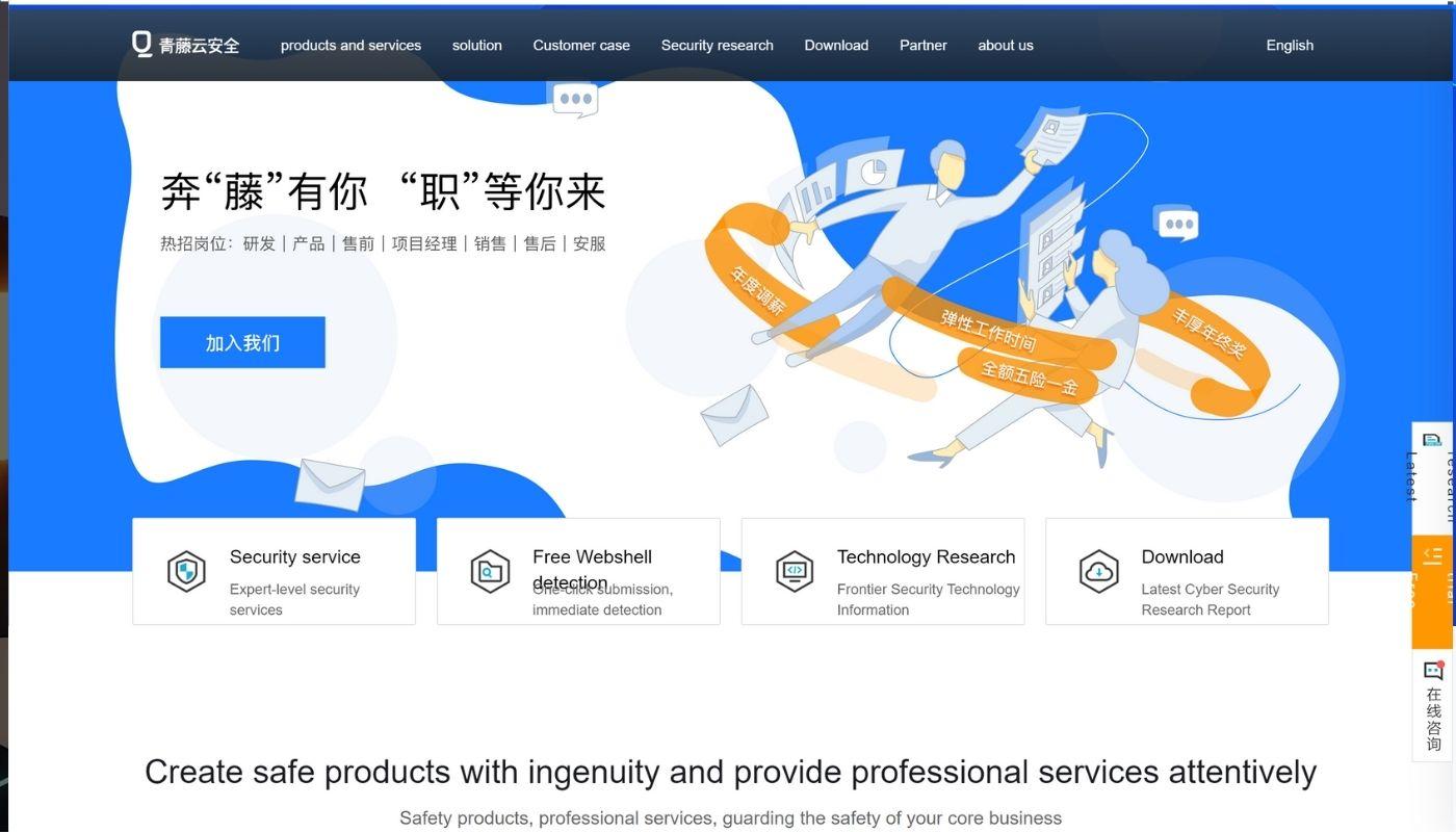 52) Qingteng Cloud Security