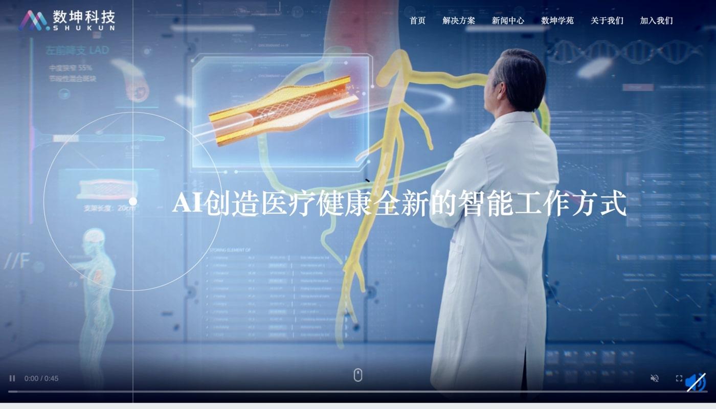 80) Shukun Technology