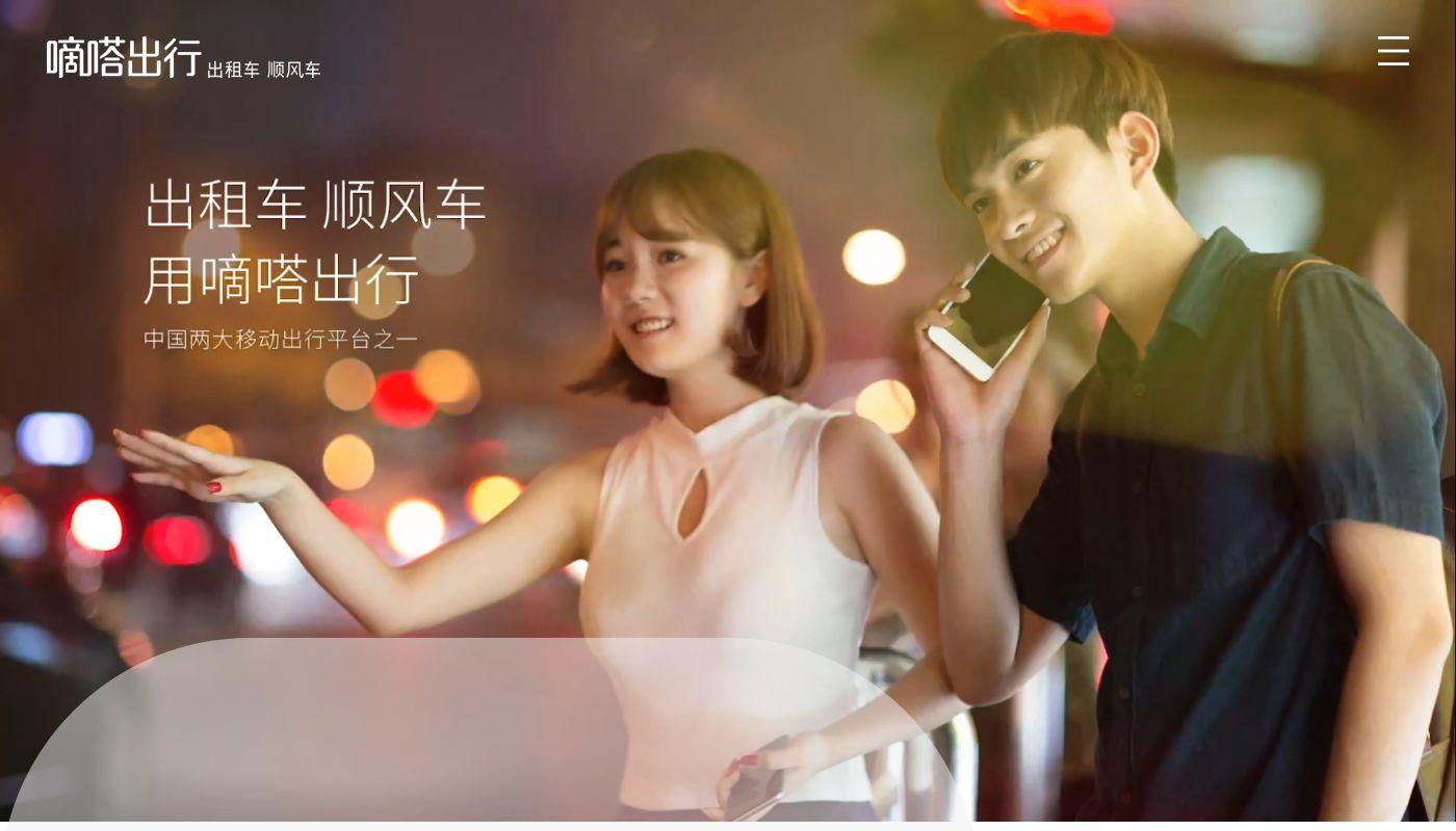 93) Dida Chuxing