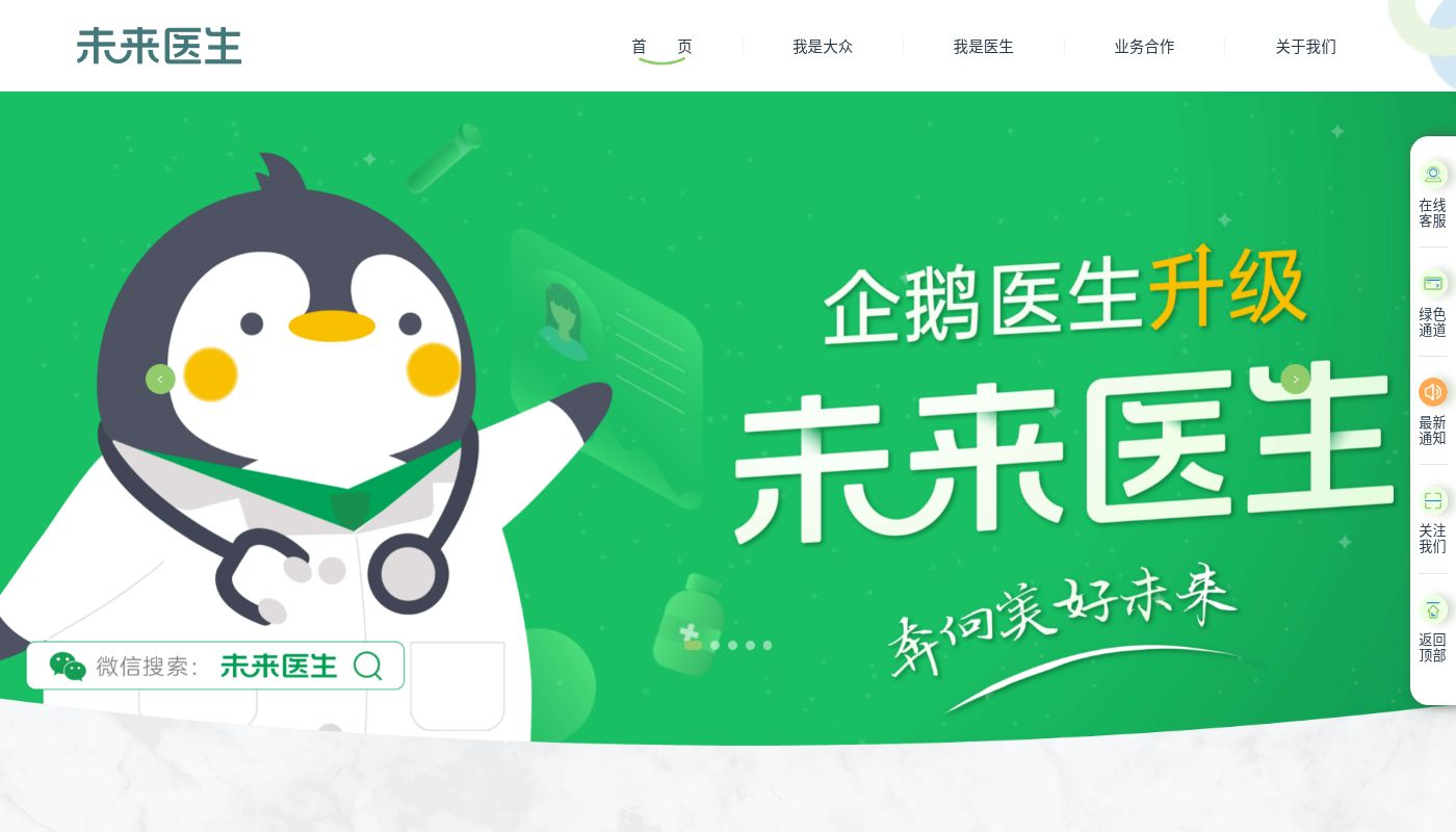114) Tencent Trusted Doctors