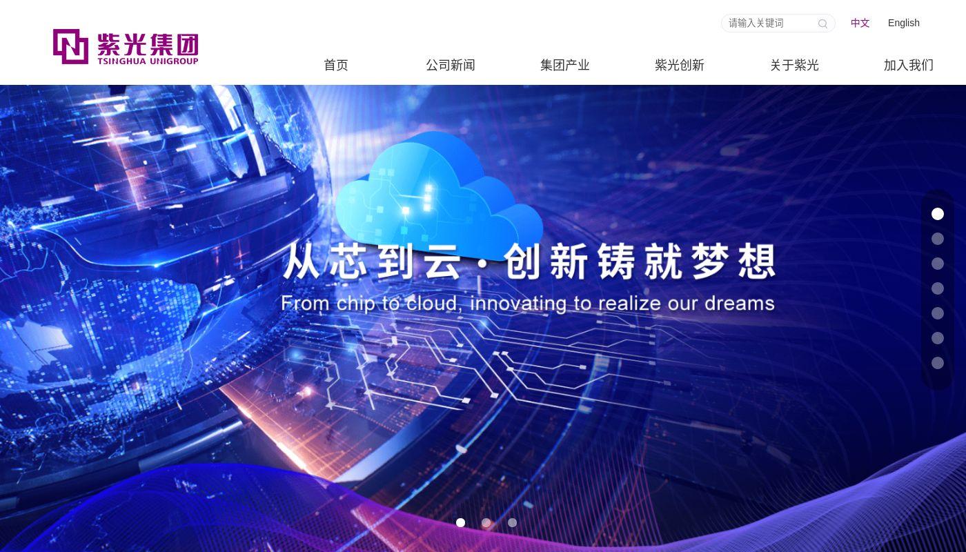 115) Tsinghua Unigroup