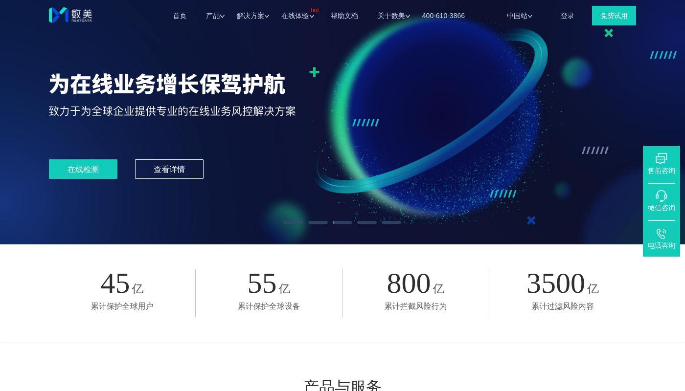 112) Shumei Technology