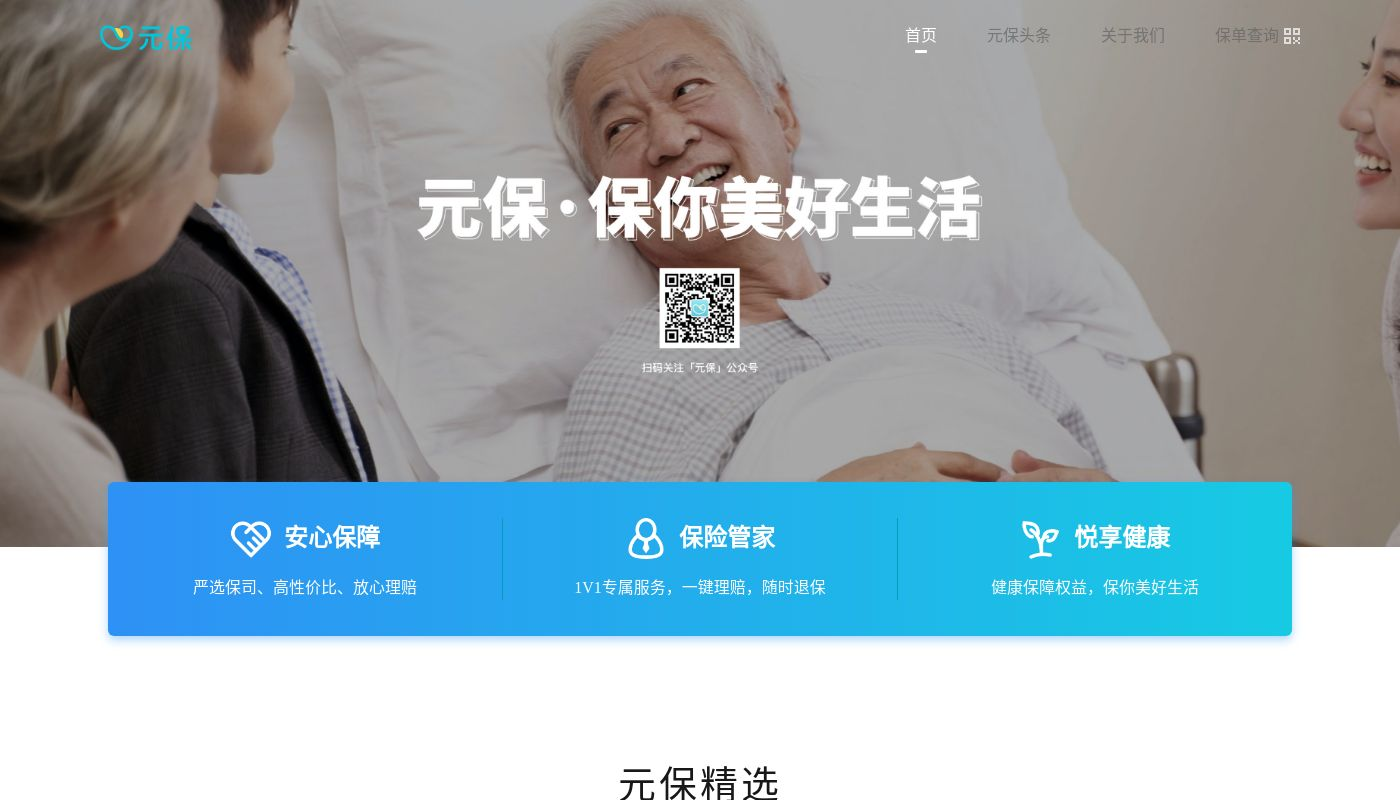 128) Yuanbao Insurance Research Institute