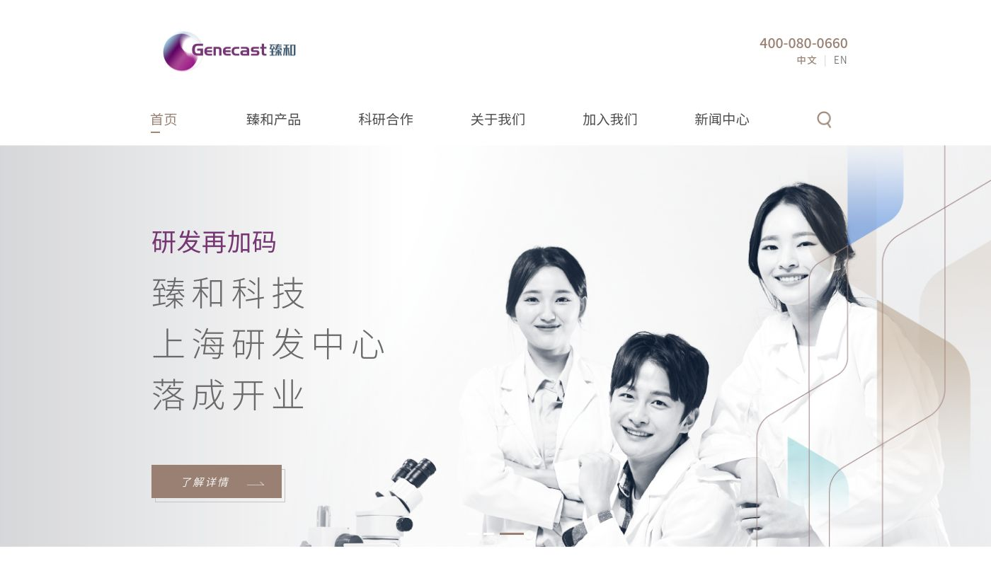 157) GeneCast Biotechnology