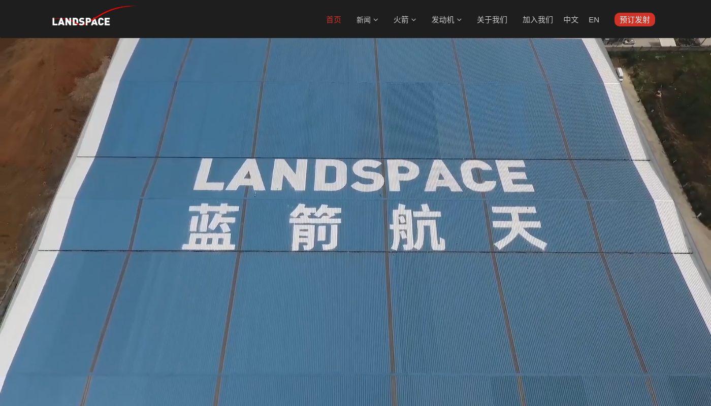 182) LandSpace