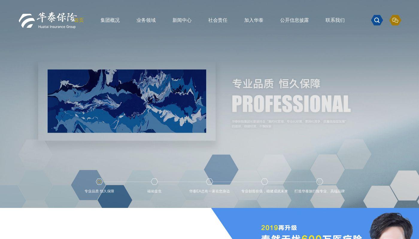 202) Huatai Insurance Group