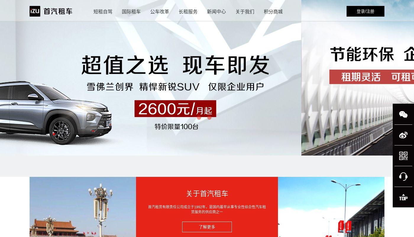 225) Shouqi Car Rental