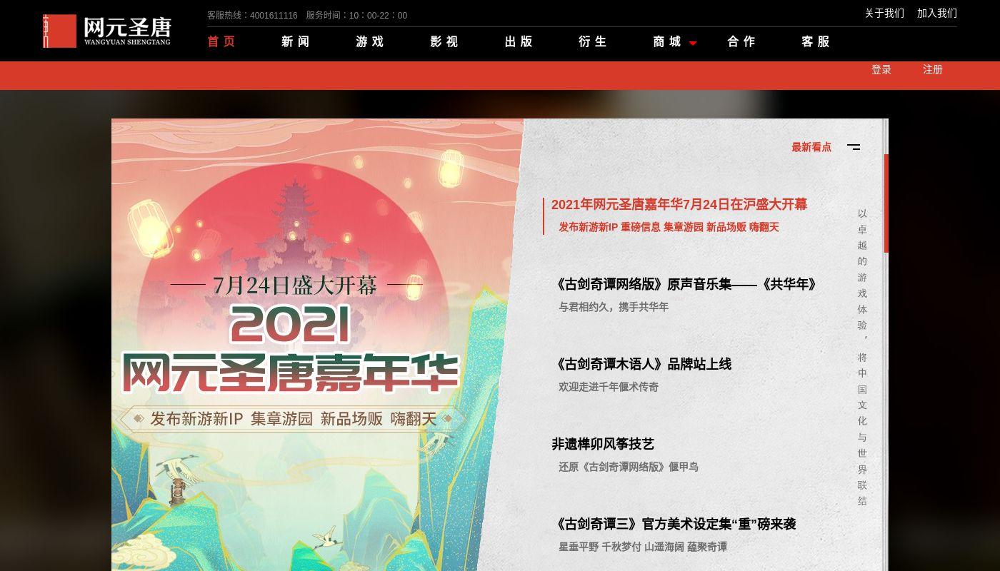 240) Wangyuan Shengtang