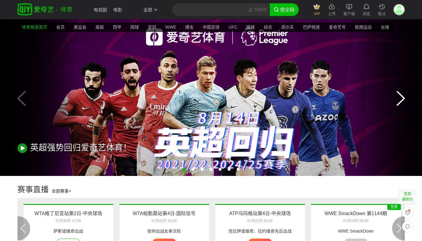 252) iQiyi Sports