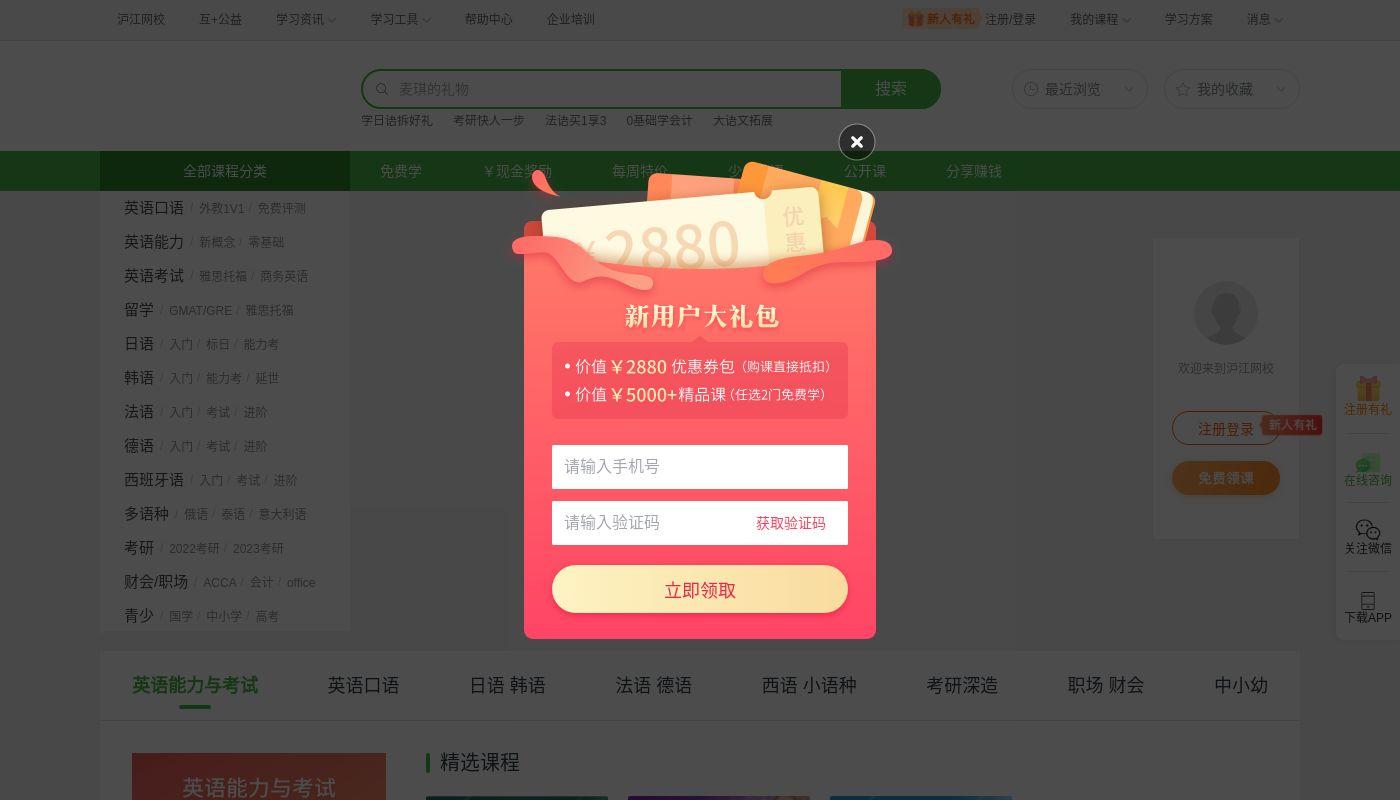 81) Hujiang Education Technologies