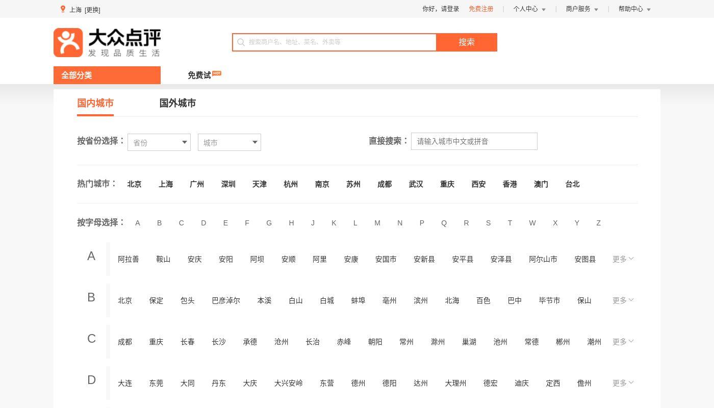 2) Dazhong Dianping