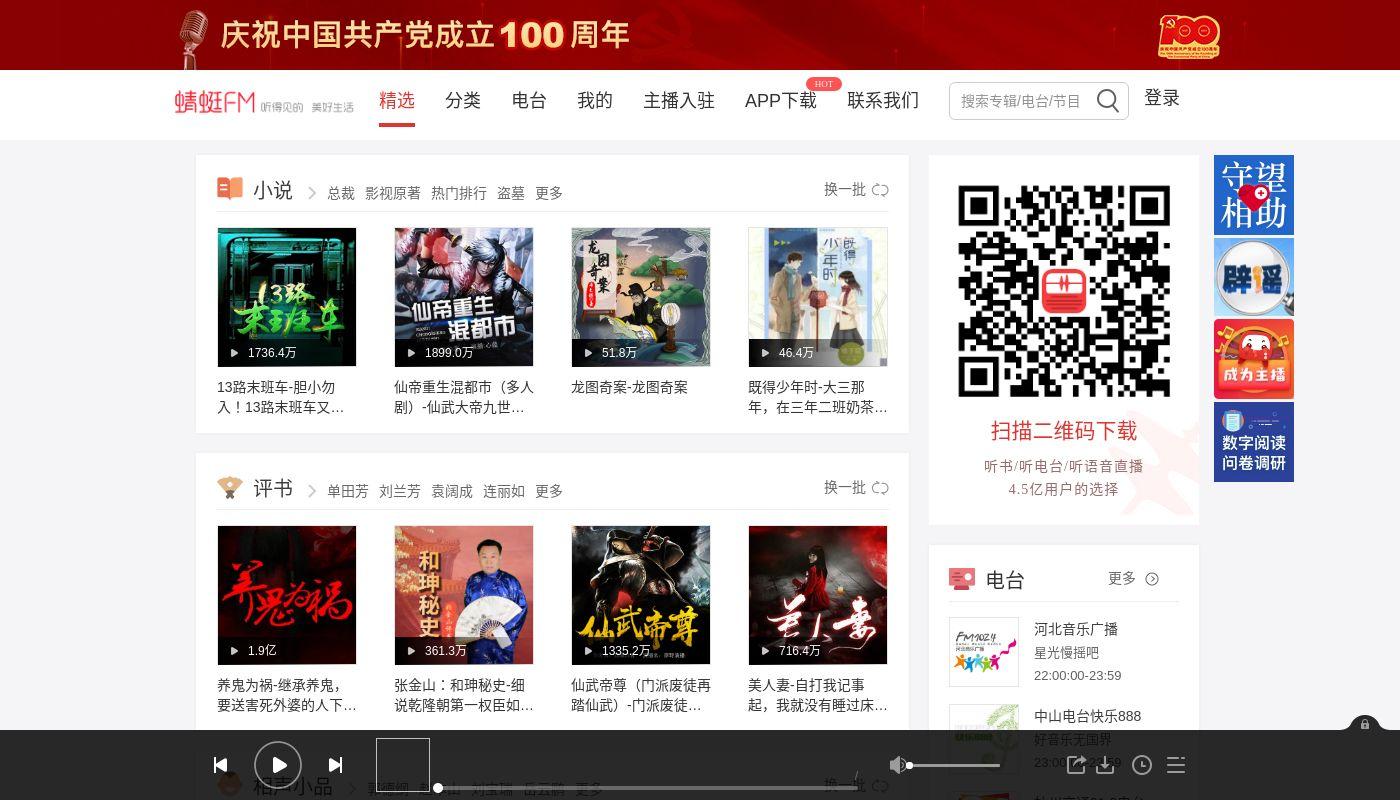 253) QingTing FM