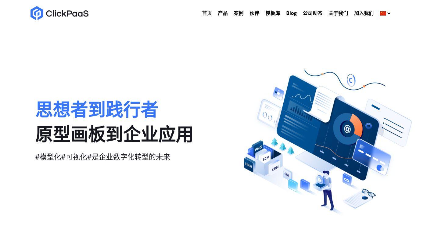 106) ClickPaaS China