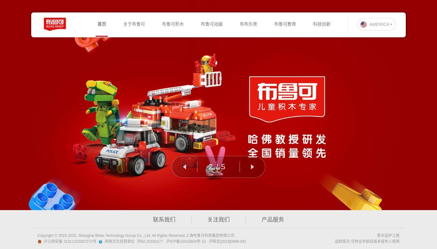 121) Shanghai Bloks Technology Group